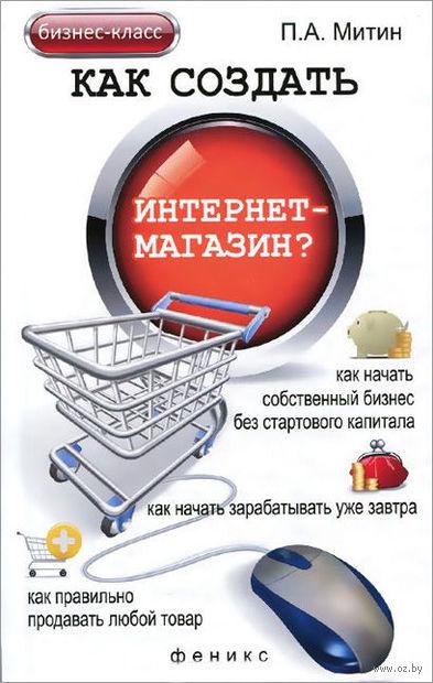 Как создать интернет-магазин?. Павел Митин