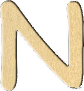 """Заготовка деревянная """"Английский алфавит. Буква N"""" (65х70 мм)"""
