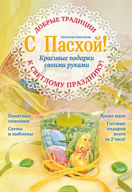 С Пасхой! Красивые подарки своими руками. А. Николаева