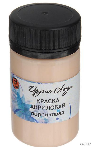 Краска акриловая (персиковый, 50 мл)