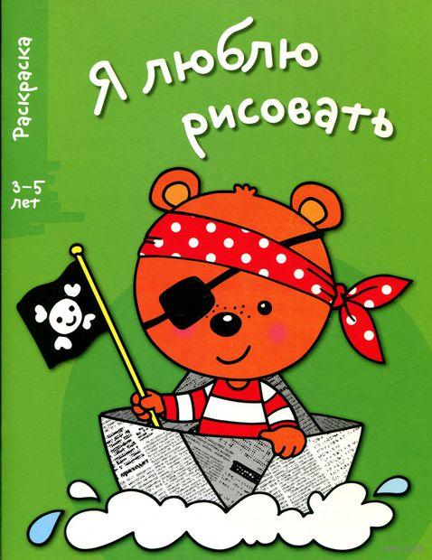 Медведь. Раскраска