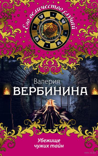 Убежище чужих тайн. Валерия Вербинина