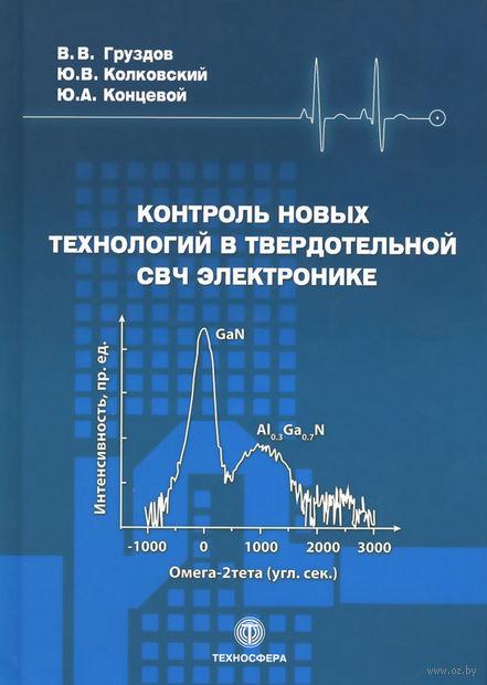 Контроль новых технологий в твердотельной СВЧ электронике. Юлий Концевой, Юрий Колковский, Владимир Груздов