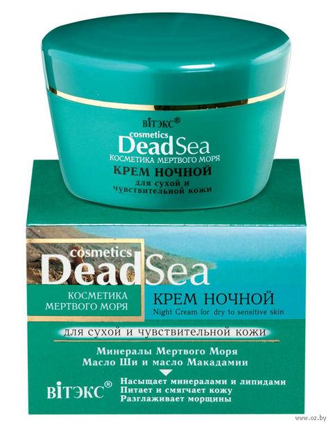 Крем ночной для сухой и чувствительной кожи (45 мл)