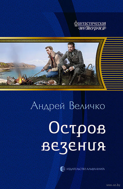 Остров везения. Андрей Величко