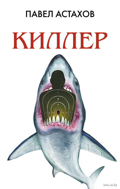 Киллер. Павел Астахов