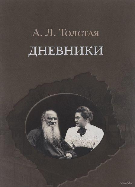 А. Л. Толстая. Дневники. Александра Толстая