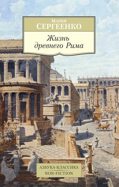 Жизнь древнего Рима. Мария Сергеенко