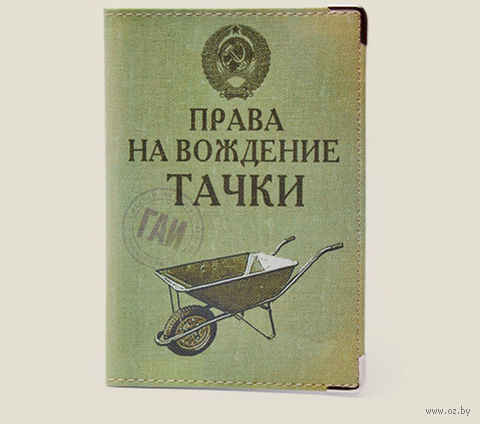 """Обложка для автодокументов """"Тачка"""" (пластик)"""