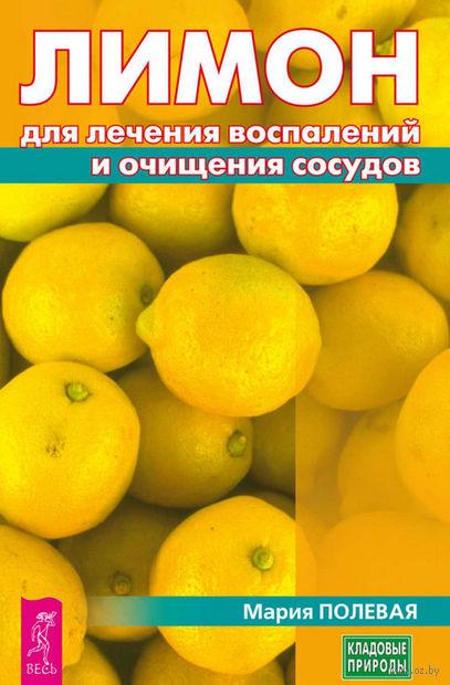 Лимон для лечения воспалений и очищения сосудов — фото, картинка