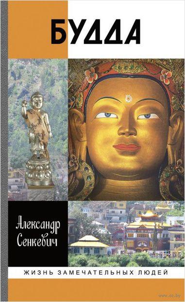 Будда — фото, картинка