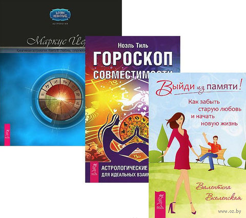 Выйди из памяти. Гороскоп совместимости. Креативная астрология. Книга 3 (комплект из 3-х книг + CD) — фото, картинка