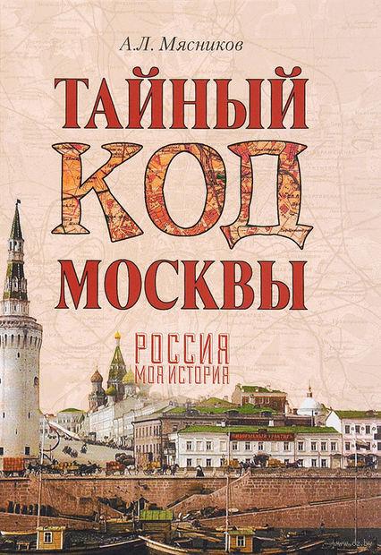 Тайный код Москвы — фото, картинка
