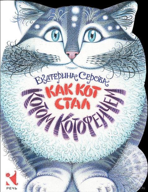 Как кот стал Котом Котофеичем — фото, картинка