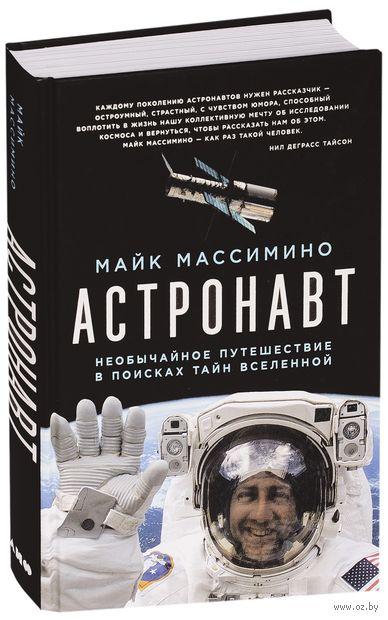 Астронавт. Необычайное путешествие в поисках тайн Вселенной — фото, картинка