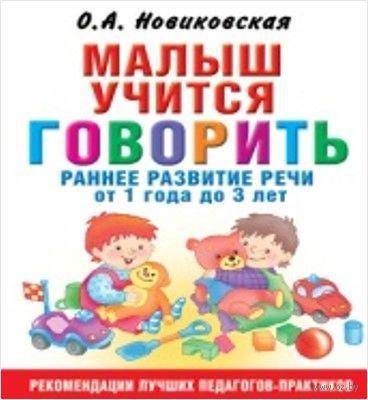 Малыш учится говорить. Раннее развитие речи от 1 года до 3 лет — фото, картинка