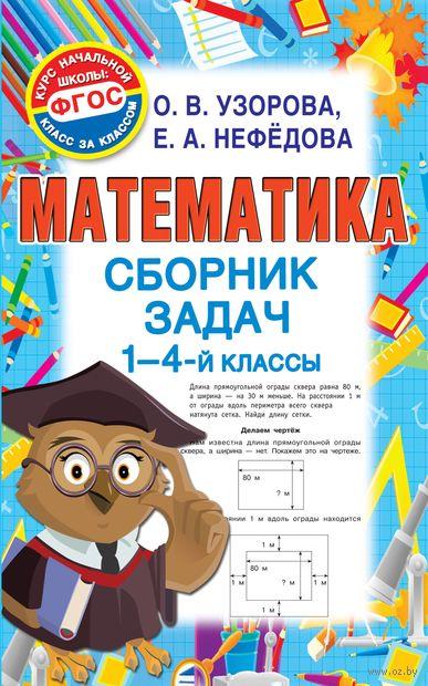 Математика. Сборник задач. 1-4 класс (м) — фото, картинка