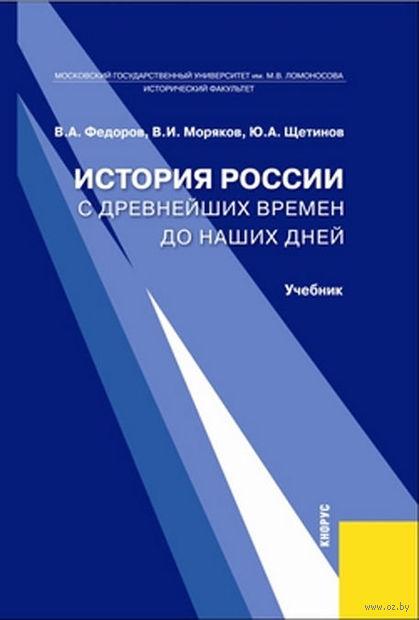 История России с древнейших времен до наших дней. Владимир Федоров