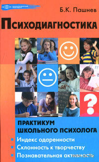 Психодиагностика. Практикум школьного психолога. Борис Пашнев