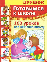 Готовимся к школе. 100 уроков для обучения письму. Лариса Маврина