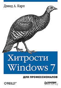 Хитрости Windows 7. Для профессионалов — фото, картинка