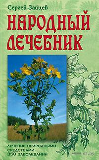 Народный лечебник. С. Зайцев