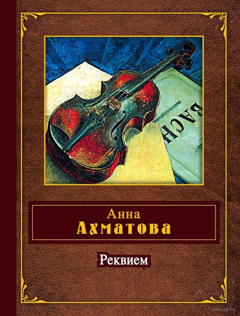 Реквием. Анна Ахматова