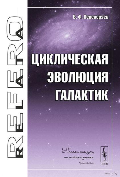 Циклическая эволюция галактик. Владимир Переверзев