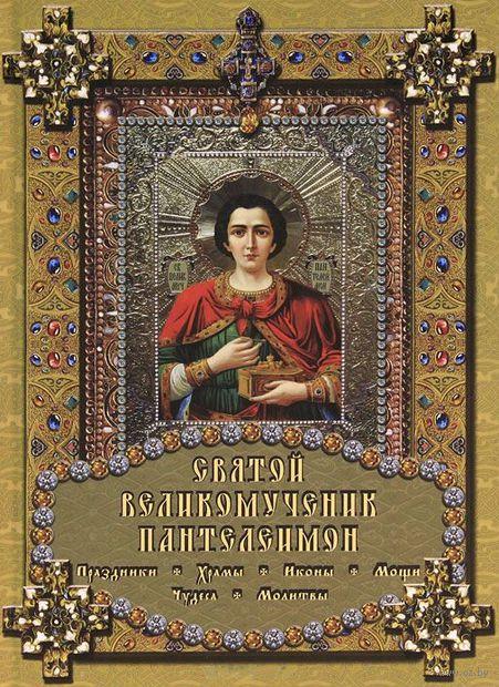 Святой великомученик Пантелеимон — фото, картинка
