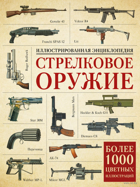 Стрелковое оружие. Иллюстрированная энциклопеди