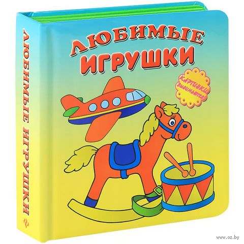 Любимые игрушки. Книжка-игрушка. Борис Вайнер