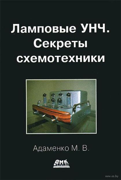 Ламповые УНЧ. Секреты схемотехники. Михаил Адаменко