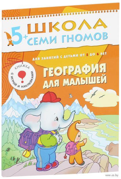 География для малышей. Для занятий с детьми от 5 до 6 лет. Дарья Денисова