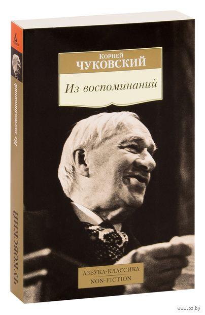 Из воспоминаний. Корней Чуковский