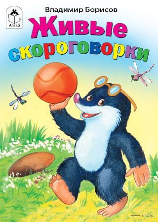 Живые скороговорки. Владимир Борисов