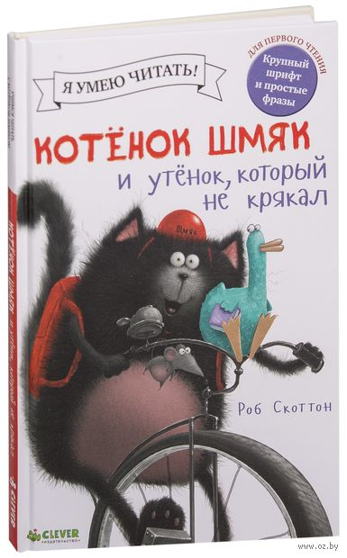 Котёнок Шмяк и утёнок, который не крякал — фото, картинка