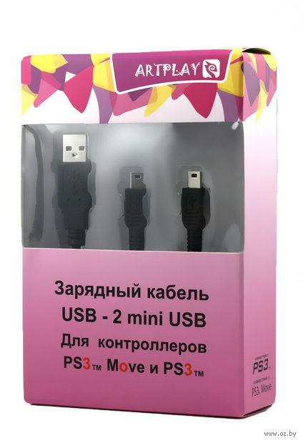 PS 3 Кабель ARTPLAYS для зарядки 2-х контроллеров или PS Move (2 дж.) (JM-3024)