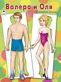 Бумажные куклы Валера и Оля
