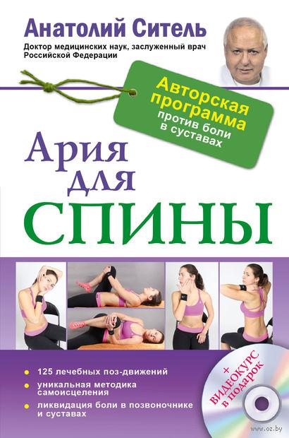 Ария для спины. Авторская программа, чтобы никогда не болели суставы (+ CD). Анатолий Ситель