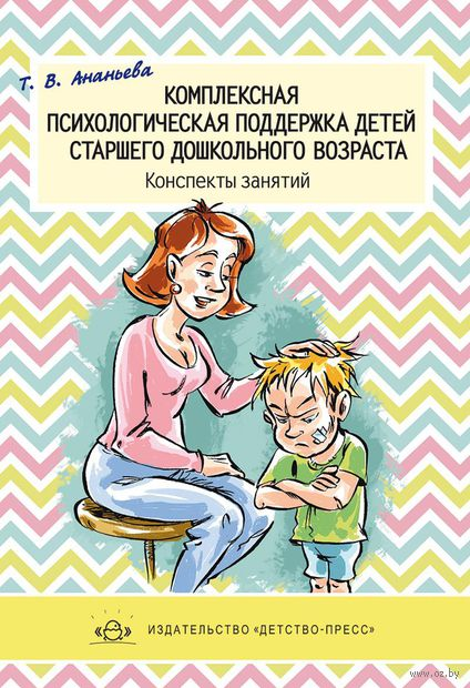 Комплексная психологическая поддержка детей старшего дошкольного возраста. Конспекты занятий. Татьяна Ананьева