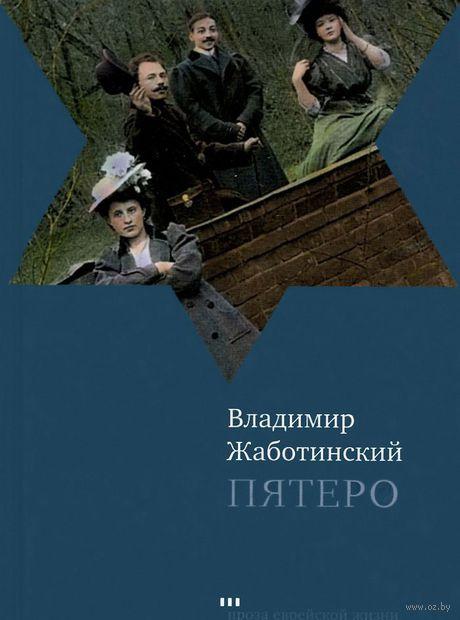 Пятеро. Владимир Жаботинский