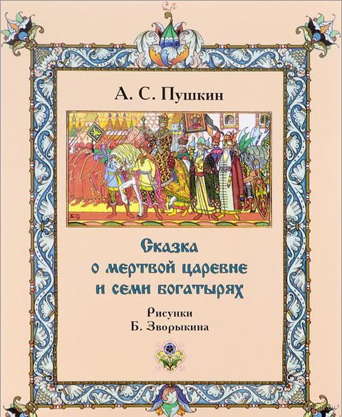 Сказка о мертвой царевне и семи богатырях. Александр Пушкин