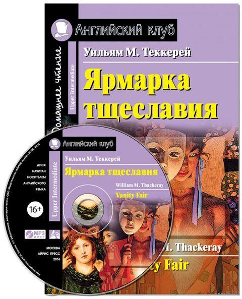 Ярмарка тщеславия (+ CD). Уильям Теккерей
