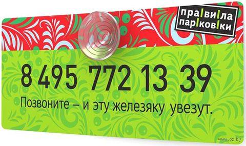 "Визитная карточка ""Правила парковки"" (хохлома)"
