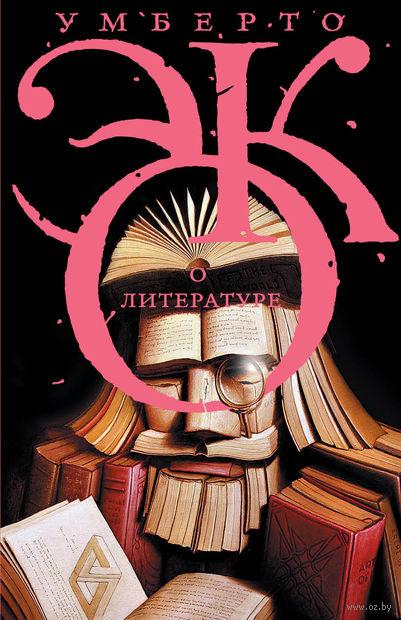 О литературе. Умберто Эко