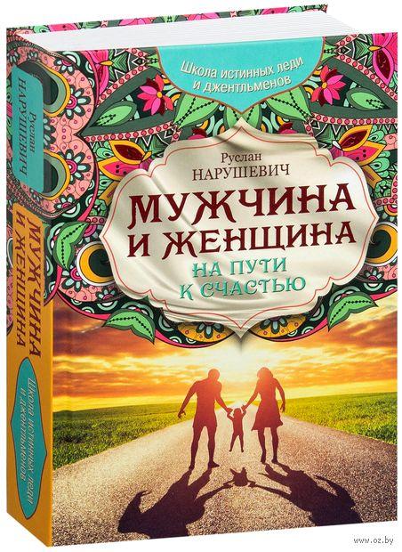 Мужчина и женщина. На пути к счастью. Руслан Нарушевич