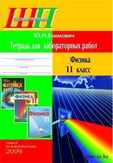 Тетрадь для лабораторных работ. Физика 11 класс. Ю. Климович