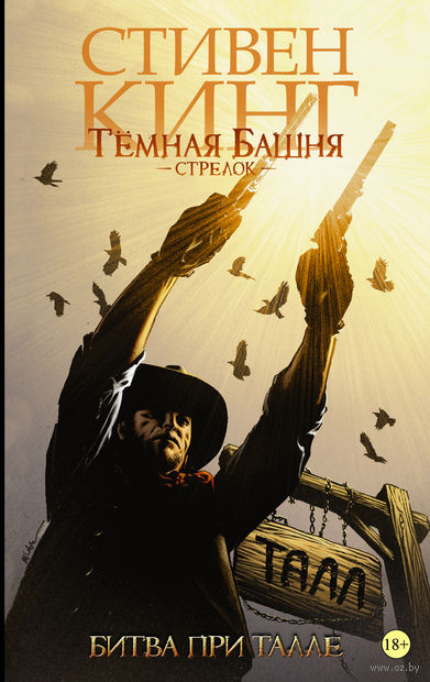 Темная башня. Часть 8. Стрелок. Книга 3. Битва при Талле. Стивен Кинг