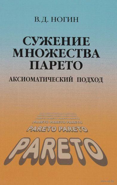 Сужение множества Парето: аксиоматический подход. В. Ногин