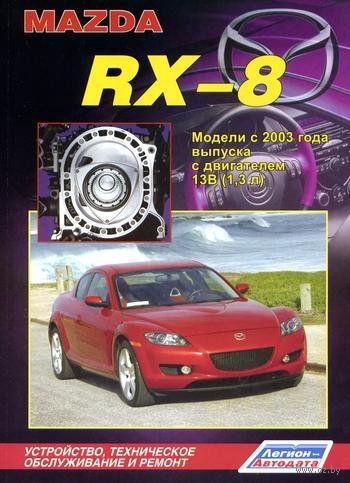 Mazda RX-8 с 2003 г. Устройство, техническое обслуживание и ремонт — фото, картинка